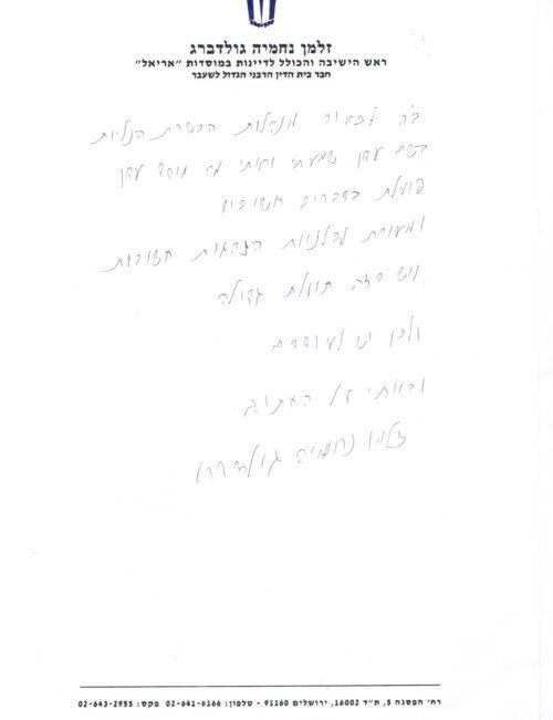 zalman-nehemia-goldberg-haskama