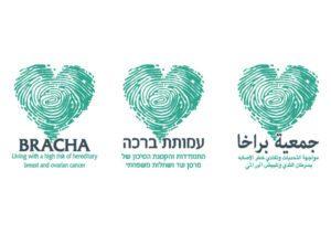 3-bracha-logos-updated-1