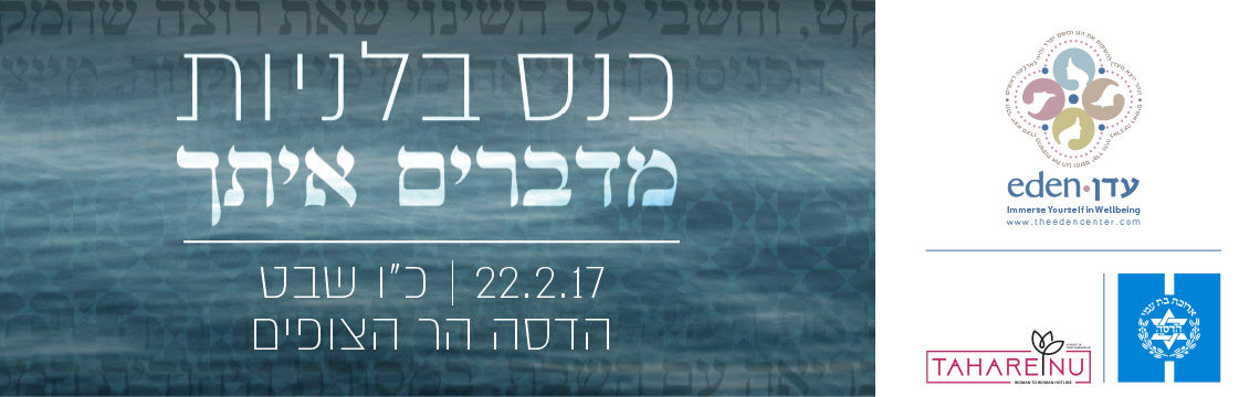 Mikveh Attendant Conference: Challenges,Opportunities and Tools