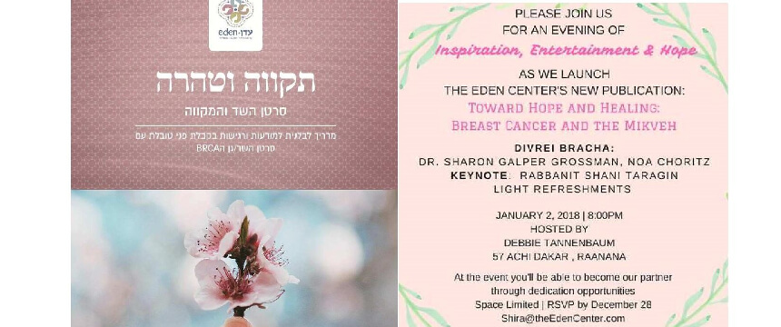 Toward Hope and Healing — A Guide to Breast Cancer and Mikveh